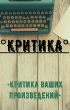 КРИТИКА | Критика ваших произведений by Irina_Jay