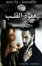 هفوة القلب by jnwnalhb