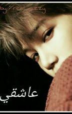 عاشقي +18  by Real__Jazzy