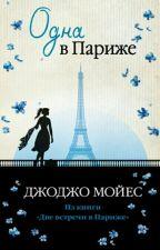 """Одна в Париже""-Джоджо Мойес☆ by beliiita"