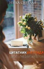 Цитатник Ваттпада | Цитаты из книг авторов Ваттпад by SvetSav