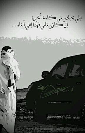 اللي يحبك يبغي كلمه أخيرة  by qqtttyy3