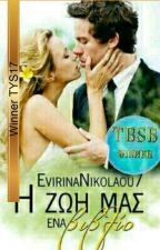 Η ζωη μας ενα βιβλιο.. #TYS17 by EvirinaNikolaou7