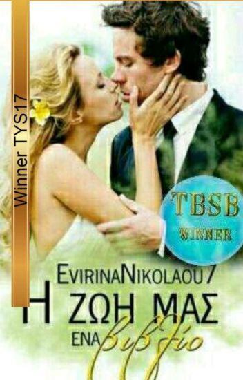 Η ζωη μας ενα βιβλιο.. #TYS17