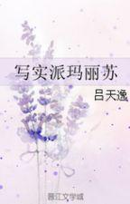 Tả thực phái Mary Sue - Lữ Thiên Dật by lamdubang