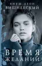 Время желаний-Януш Леон Вишневский by DashaLetomargo