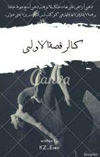 صدفة جمعتني بك ~مكتملة~ by AlaaObeidat8