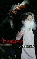 [KookMin] ป๋าจอนเจเค by PmcJeon
