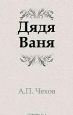 Дядя ваня, А. П.Чехов by DaniellaIsakovich