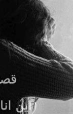 اين انا؟؟  by Sohylamohmed