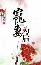 [NT] Sủng thê làm hậu - Mạt Trà Khúc Kỳ. by ryudeathooo