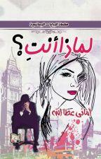 غلاف رواية: لماذا أنتِ؟ by JamalMahmoud