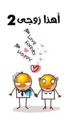 أهذا زوجي 2 ؟! by munakeni