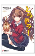 ToraDora - Light Novel by MissOtakuLiza