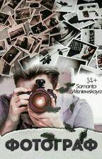 Фотограф by CuteRaccon