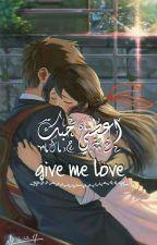 اعطني حبك by tohaa_1