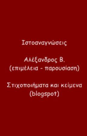 Ιστοαναγνώσεις by AlexandrosVla