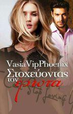 Στοχεύοντας Τον Έρωτα  by VasiaVipPhoenix