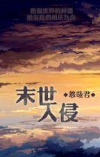 Mạt Thế Xâm Nhập 末世入侵 - Nam Qua Lão Yêu 南瓜老妖 by RuanyingXin