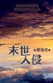 Đọc Truyện Mạt Thế Xâm Nhập 末世入侵 - Nam Qua Lão Yêu 南瓜老妖 - TruyenFun.Com