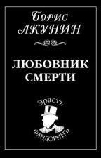 Любовник Смерти by AntonPa