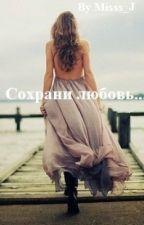 Сохрани любовь... by Misss_J