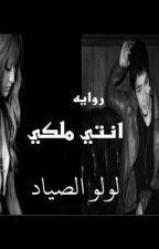 انتي ملكي  by Manal-Abd-Elwasea