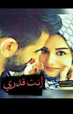 انت قدري by ayota_44_44