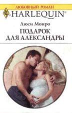 Люси Монро Подарок для Александры by AbSiAb