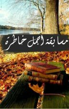 مسابقة اجمل خاطرة by saraa1995