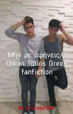Μην μ'αφήνεις//Dolan twins greek fanfiction by melaniee1999