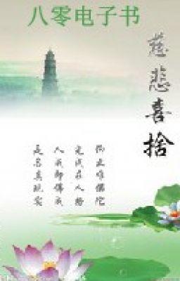 Thiên Đạo Truyền Thừa Chi Lộ