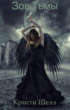 Зов тьмы by nigrum__angelus
