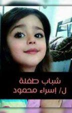 قصــــه .. ((شباب طفله)) by engsoso