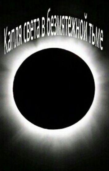Капля света в безмятежной тьме