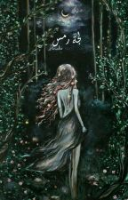 لُجَةُ رَمس  by Amal52