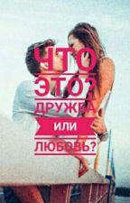 Что Это? Дружба или Любовь?  by forever__1207