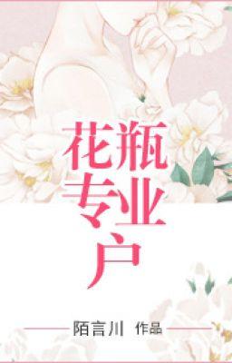 [Hiện đại] Bình hoa hộ chuyên nghiệp - Mạch Ngôn Xuyên (full)