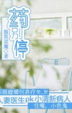 [Đam mỹ] Dược biệt đình (Hoàn) by ThaThuu