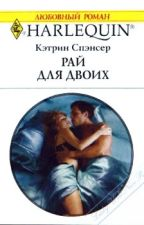 Кэтрин Спэнсер Рай для двоих by AbSiAb