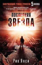 Последняя звезда Рик Янси by AnastasiaDemidkina