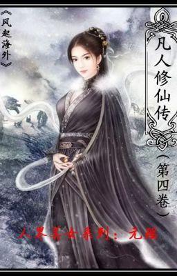 Phàm nhân tu tiên truyện chuong 1998-2120