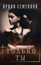 Книга: [ Только Ты ] |18+ by Brunetk_a