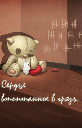 Сердце втоптанное в грязь by VitalyKalugin