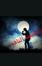مجتمعنا التافه ~ by fofe12345