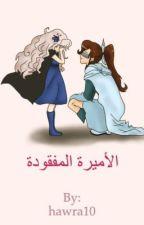 الأميرة المفقودة by hawra10