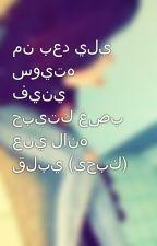 من بعد يلي سويته فيني حبيتك غصب عني لانه قلبي (يحبك) by MEE77MOO77