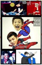 အလြင့္...-KRISYEOL[Completed]✔ ✔  by Steven_Cheng
