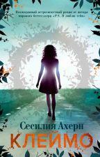 Клеймо by Alexandra34215