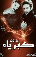 كبرياء رجل شرقي - نوفيلا قصيرة  by ManalSalem175